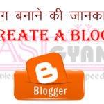 Create a Blog step by step in hindi