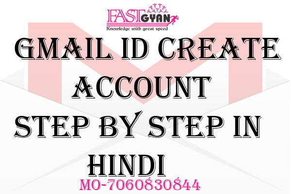 Gmail id create account Step by Step in Hindi