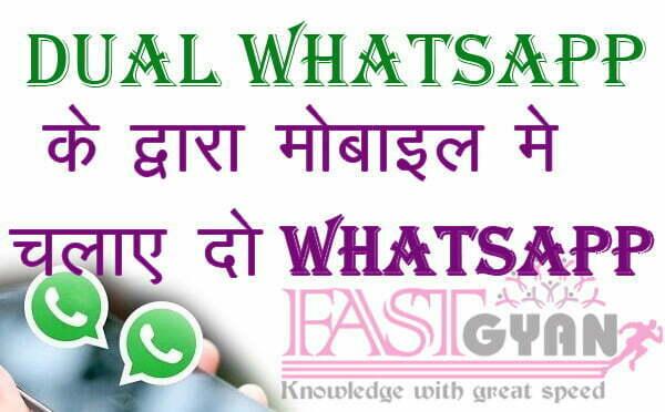 Dual Whatsapp 1