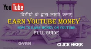 Earn YouTube Money