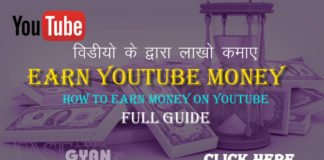 Earn Money Youtube