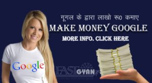 Make Money Google