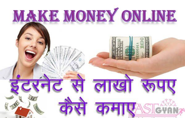 Make Money Online Internet se paise kaise kamaye
