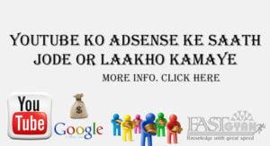 YouTube ko AdSense ke Saath Jode
