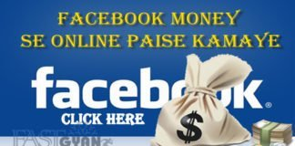 Facebook Money Se Online Paise Kamaye