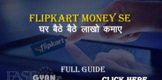 Flipkart Money se Lakho Kamaye