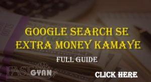 Google Search Se Extra Money Kamaye