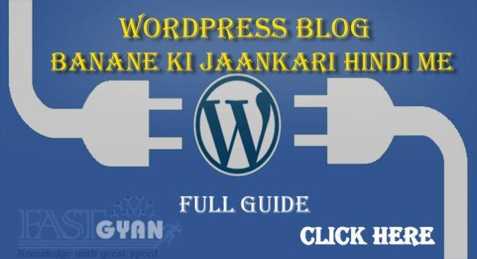 Wordpress Blog Banane ki Jaankari Hindi me