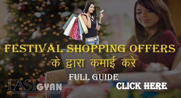 Festival Shopping Offers se kmayi kare