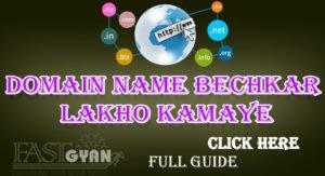 Domain Name Bechkar Lakho Kamaye