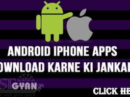Android iPhone Apps Download Karne ki Jankari