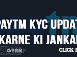 Paytm KYC Update Karne ki Puri Jankari