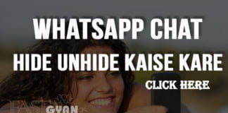 Whatsapp Chat Hide Unhide Kaise Kare