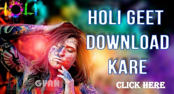 Old Holi Geet Download Karne ki Jankari