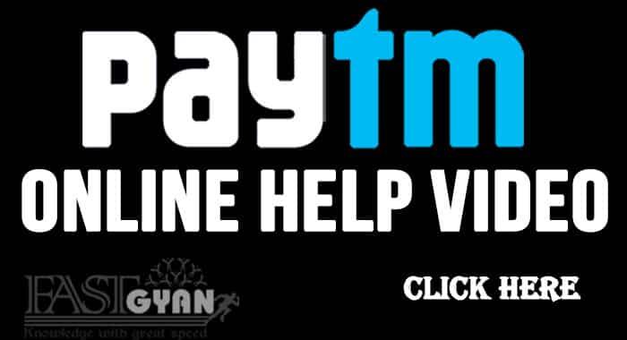 Latest Paytm Payment Bank Video Hindi Me