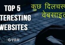 Top 5 Interesting Websites ki Jankari Hindi Me