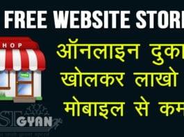 Free Website Store Kholkar Money Kamaye