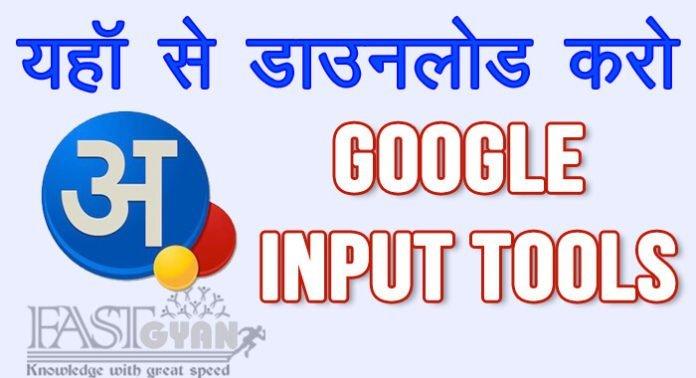Google Input Tools Offline Download Kare