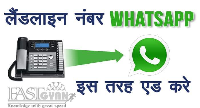Landline Number Whatsapp Par Add Karne ki Jankari