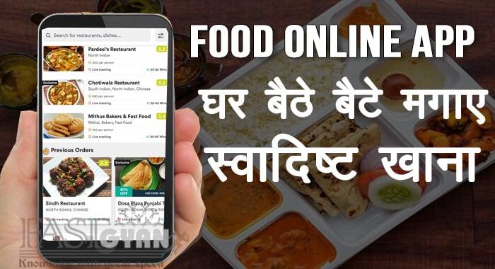 Order Food Online App ki Jankari Hindi Me