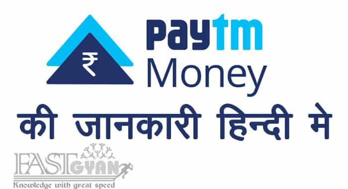 Paytm Money Mutual Funds ki Jankari Hindi Me