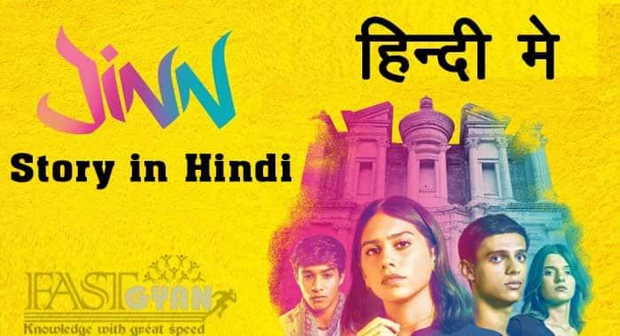 Latest Jinn Web Series Story in Hindi