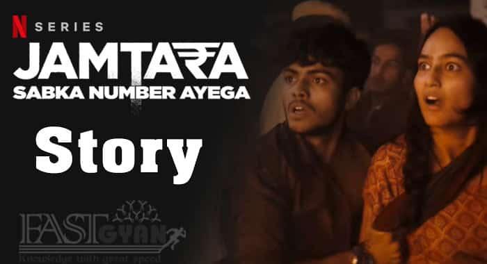 Credit Card Fraud Jamtara Story in Hindi