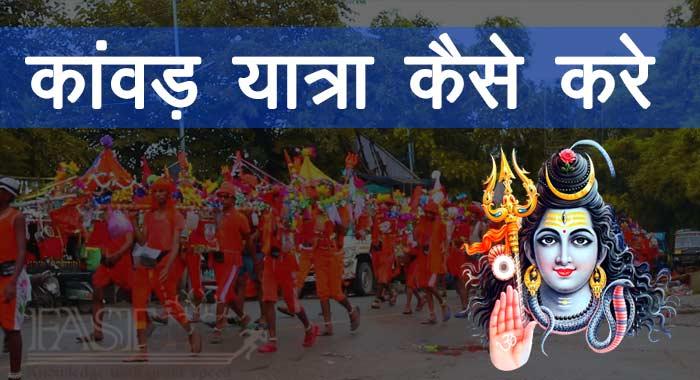 Kavad Yatra Kaise Kare ki Jankari Hindi Me