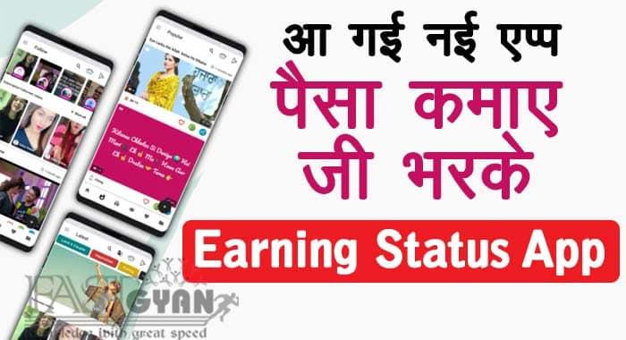 Best Latest Status Earning App ki Jankari