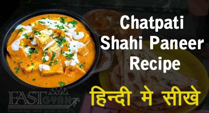 Chatpati Shahi Paneer Recipe in Hindi