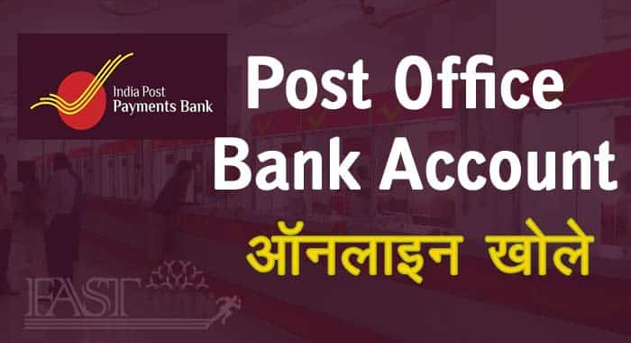 Online Post Office Bank Account Kaise Khole
