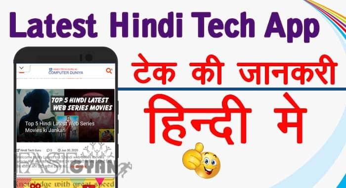 Latest Android Hindi Tech App