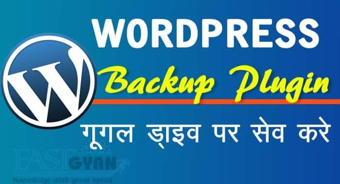 WordPress Backup Plugin Ka Setup Kaise Kare