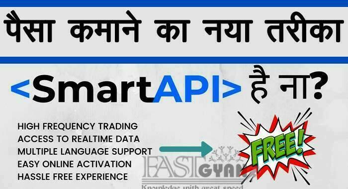 Angle Broking Smart API ki Jankari Hindi Me
