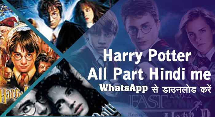 Harry Potter All Part Hindi me WhatsApp Link
