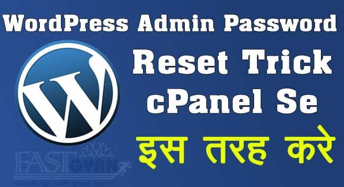 WordPress Admin Password Reset Kaise Kare