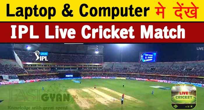 IPL Live Cricket Match Computer Par Dekhe