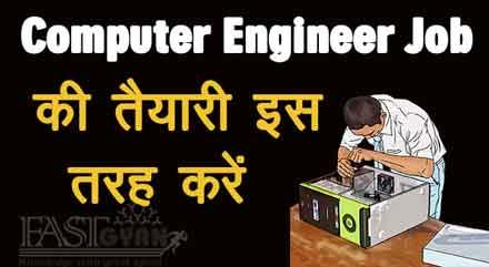 Computer Engineer Job Kaise Kare?