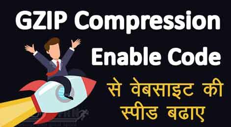 GZIP Compression Enable Karne ki Jankari