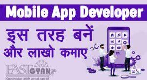 Mobile App Developer Kaise Bane Ki Jankari