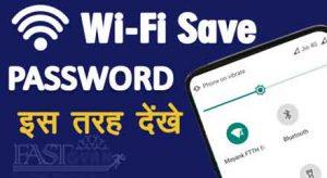 Save WiFi Ka Password Mobile Me Kaise Dekhe