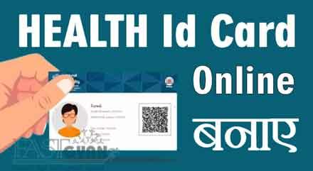 Health ID Card Online Apply Kaise Kare