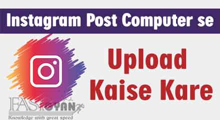 Instagram Post Computer se Upload Kaise Kare