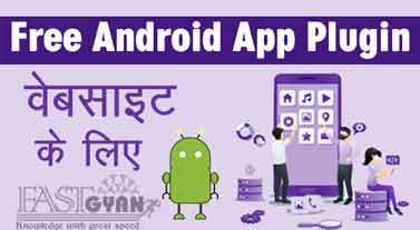 Website ki Free Android App Kaise Banaye?